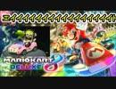 【実況】マリオカート8DXでえんじょい Part1 イカちゃん、レーサーになる。【レース】