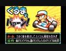 【実況】パワポケ7 パート延長戦②