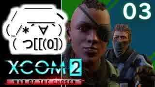 シリーズ未経験者にもおすすめ『XCOM2:WotC』プレイ講座第03回