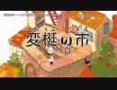 【ニコカラ】変梃の市~へんてこのまち~〈HaTa×初音ミク〉【on_v】修正版