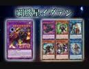 【遊戯王ADS】覇勝星イダテン