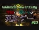 【実況】グロくて爽やかな死にゲーOddworld: New 'n' Tasty #10