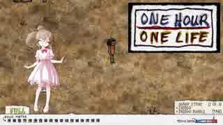 【One Life】超過酷サバイバルゲーム【さ
