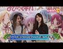 ときめきポイントパラダイスXI~URAWA ROUND~ 第13話(1/4)