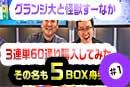 5BOX舟券#1 ノルソル24 再掲載