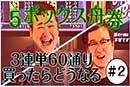 5BOX舟券 #2 ノルソル24