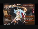 千年戦争アイギス 交流クエスト:帝国姫の神鎌【☆3×アンジェリーネ】
