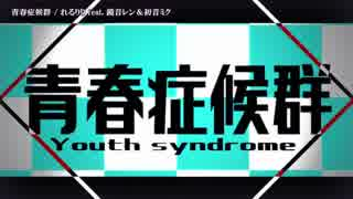 【ニコカラ】青春症候群〈れるりり×鏡音レン&初音ミク〉【on_v】