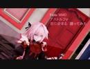 Fate/MMD アストルフォ 君色に染まる踊ってみた
