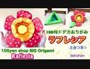 【折り紙】100均のドデカおりがみでラフレシア(花)