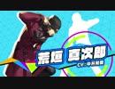 ペルソナ3&5 ダンシング・ムーン&スターナイトDLC【P3D・P5D】荒垣真次郎(CV.中井和哉)