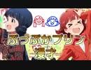 ぷっぷかプリン「麗花ちゃん誕生日漫才」【#北上麗花聖誕祭 】