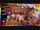 【シャドウバース】快進撃!!DBN環境「16連勝フェイスドラゴン」で宝箱キャンペーン用デッキは決まり!