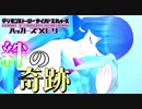 【ハッカーズメモリー】デジモンとの絆が奇跡を起こす!?ラストバトル開幕!#104【デジモン】