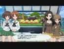【ガールズ&パンツァーDTM】感想戦モード 会話シーン集 Part4 thumbnail
