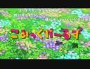 こみっくがーるず_第3話_アニメOP歌詞コメント(2018/4/23)