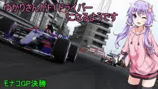 [VOICEROID実況]ゆかりさんがF1ドライバーになるようです モナコGP決勝[ F12017]