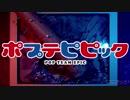 【疑似m@s】I.D ~EScape from Pop team epic~