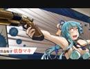 【Call of Juarez:Gunslinger】 賞金稼ぎ 弦巻マキ#8 【ゆっくり&VOICE...