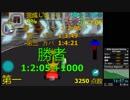 野生動物のレース All Cups RTA_16分57秒06