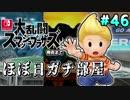 【ほぼ日刊】Switch版発売までスマブラWiiU対戦実況 #46【リュカ】