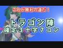 #04 3十字7コンボ確定陣を覚えよう!(トラゴン)