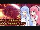 【MH:W】ゆかきり&琴葉姉妹の新大陸古龍調査隊 Part17【VOICEROID実況】