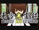 【幻想入り】東方光霊録【37話】