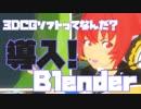 第33位:【#02】3DCGソフトで何ができるの?Blenderを導入してみよう!【Blender:Beginner】