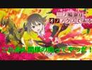 【ポケモンUSM】三ノ輪銀はオノノクスである【ゆゆゆなりきりパ05 後編】