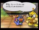 【実況】薄いマリオと厚いストーリー【ペーパーマリオRPG】 ページ17