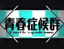 【ニコカラ】青春症候群《off vocal》男性キー