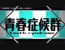 【ニコカラ】青春症候群〈れるりり×鏡音レン&初音ミク〉【off_v】