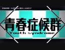 【ニコカラ】青春症候群〈れるりり×鏡音レン&初音ミク〉【off_v】男性キー