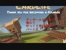 ダンボールの世界に憧れてCardLifeゆっくり実況プレイパート2