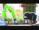 【日刊Minecraft】真・最強の匠は誰か!?絶望的センス4人衆がMinecraftをカオス実況第七十五話!