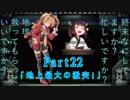 【地球防衛軍3】すかすか防衛軍Part22【VOICEROID実況】