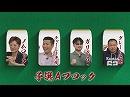 サイトセブンTV麻雀最強決定戦 七雀 第3回