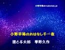 小野早稀のradioclub.jp#07『狸と与太郎』 夢野久作