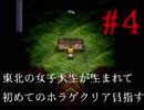 【実況】東北の女子大生が生まれて初めてのホラゲクリア目指す #4【魔女の家】