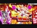 第28位:【家パチ実機】CRF戦姫絶唱シンフォギアpart75【ED目指す】 thumbnail