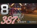 初日から始める!日刊マリオカート8DX実況プレイ387日目
