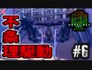 メタルの意思は終わらない!(MMXeno実況) #06