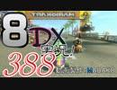 初日から始める!日刊マリオカート8DX実況プレイ388日目