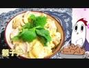 第96位:【NWTR料理研究所】親子丼(出汁から)、きくらげのナムル thumbnail
