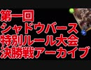 【シャドウバース実況】第一回特別ルール大会決勝戦アーカイブ