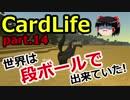 【CardLife】ザ・ゆっくり段ボール生活part.14