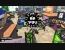 【実況】N-ZAP愛好家のガチマッチ  ウデマエX【Splatoon2】part49