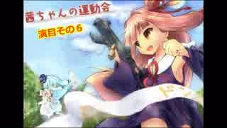 【PUBG】茜ちゃんの運動会 演目その6