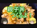 【ゆっくりニート飯】親子丼つくるよ!【半熟トロトロ】